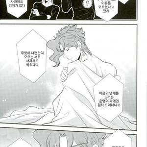 [Botton Benz] Animae dimidium meae – Saepe creat molles aspera spina rosas [kr] – Gay Manga image 042