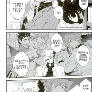 [Botton Benz] Animae dimidium meae – Saepe creat molles aspera spina rosas [kr] – Gay Manga image 043