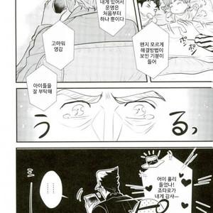 [Botton Benz] Animae dimidium meae – Saepe creat molles aspera spina rosas [kr] – Gay Manga image 047