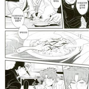 [Botton Benz] Animae dimidium meae – Saepe creat molles aspera spina rosas [kr] – Gay Manga image 050