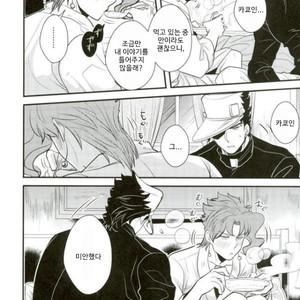 [Botton Benz] Animae dimidium meae – Saepe creat molles aspera spina rosas [kr] – Gay Manga image 052