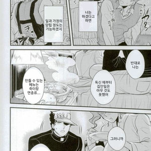 [Botton Benz] Animae dimidium meae – Saepe creat molles aspera spina rosas [kr] – Gay Manga image 054