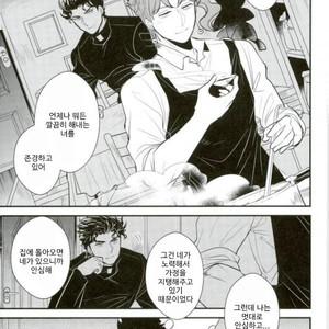 [Botton Benz] Animae dimidium meae – Saepe creat molles aspera spina rosas [kr] – Gay Manga image 055