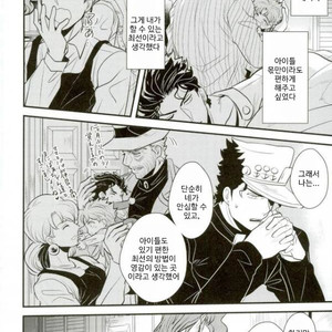 [Botton Benz] Animae dimidium meae – Saepe creat molles aspera spina rosas [kr] – Gay Manga image 056