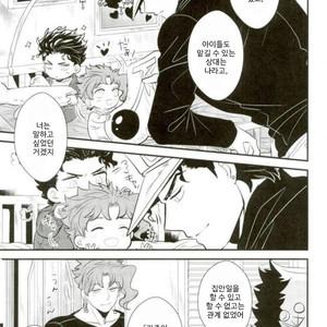 [Botton Benz] Animae dimidium meae – Saepe creat molles aspera spina rosas [kr] – Gay Manga image 057
