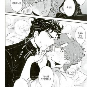 [Botton Benz] Animae dimidium meae – Saepe creat molles aspera spina rosas [kr] – Gay Manga image 066