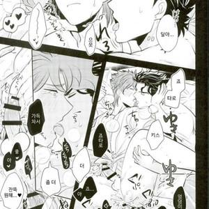 [Botton Benz] Animae dimidium meae – Saepe creat molles aspera spina rosas [kr] – Gay Manga image 077