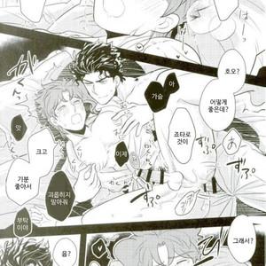 [Botton Benz] Animae dimidium meae – Saepe creat molles aspera spina rosas [kr] – Gay Manga image 079