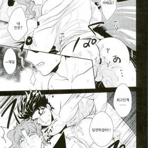 [Botton Benz] Animae dimidium meae – Saepe creat molles aspera spina rosas [kr] – Gay Manga image 081
