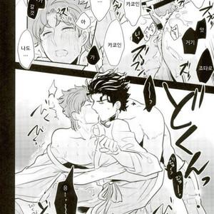 [Botton Benz] Animae dimidium meae – Saepe creat molles aspera spina rosas [kr] – Gay Manga image 082
