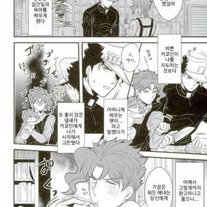 [Botton Benz] Animae dimidium meae – Saepe creat molles aspera spina rosas [kr] – Gay Manga image 084