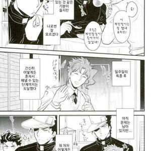 [Botton Benz] Animae dimidium meae – Saepe creat molles aspera spina rosas [kr] – Gay Manga image 085