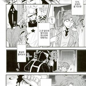[Botton Benz] Animae dimidium meae – Saepe creat molles aspera spina rosas [kr] – Gay Manga image 086