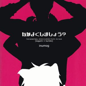 [inumog] Nakayoku Shimashou – Kuroko no Basuke dj [Eng] – Gay Manga image 032