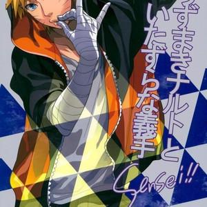 [Sensei!! (i)] Uzumaki Naruto to Itazurana Gishu – Naruto dj [kr] – Gay Manga
