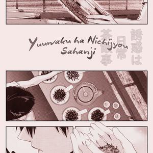 [Inose] Yuuwaku ha Nichijyou Sahanji (c.1) [Eng] – Gay Manga image 001