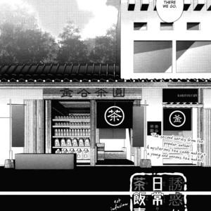 [Inose] Yuuwaku ha Nichijyou Sahanji (c.1) [Eng] – Gay Manga image 003