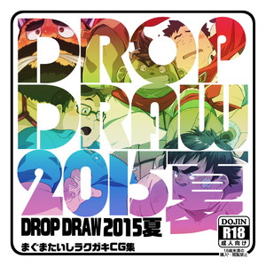 [Magumani] DROP DRAW 2015 – Gay Manga