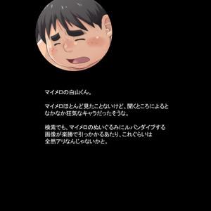 [Magumani] DROP DRAW 2015 – Gay Manga image 016