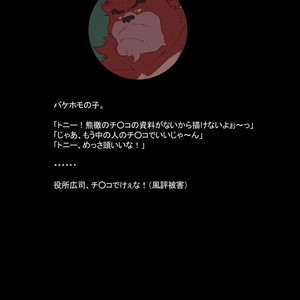 [Magumani] DROP DRAW 2015 – Gay Manga image 018