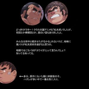 [Magumani] DROP DRAW 2015 – Gay Manga image 020