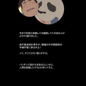 [Magumani] DROP DRAW 2015 – Gay Manga image 036
