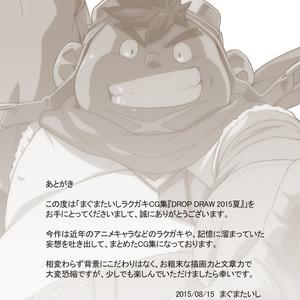 [Magumani] DROP DRAW 2015 – Gay Manga image 038