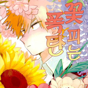 Flowering bomb – My hero academia dj [kr] – Gay Manga