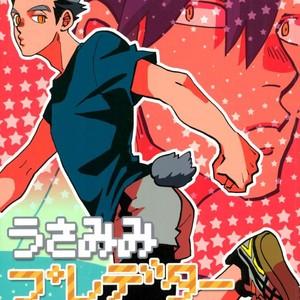 [HYAENA (Katoh)] Usamimi predator – haikyuu dj [JP] – Gay Manga