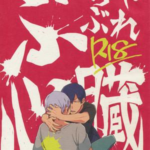 [Sukidarake (Fukuzawa Yukine)] Buchi Yabure Shinzou – Yowamushi Pedal dj [JP] – Gay Yaoi