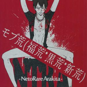 [Celeste69, esusaizu, Sukidarake (Chimo, emu, Fukuzawa Yukine)] NTRA – Yowamushi Pedal dj [JP] – Gay Yaoi