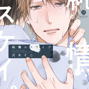 [Sawamoto Soji] Junjou Escape (c.1) [Eng] – Gay Yaoi