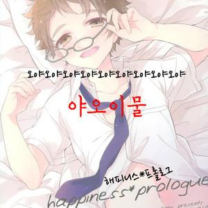 [Samgyetang (Seseri)] happiness prologue – Ensemble Stars dj [kr] – Gay Yaoi