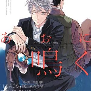 [Syaku] Ao ni Naku (update c.7) [kr] – Gay Comics