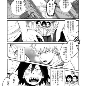 [AOAA] Amari Hamaranu You ni – Boku no Hero Academia dj [JP] – Gay Yaoi image 002