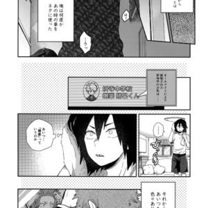 [AOAA] Amari Hamaranu You ni – Boku no Hero Academia dj [JP] – Gay Yaoi image 019