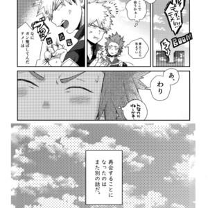 [AOAA] Amari Hamaranu You ni – Boku no Hero Academia dj [JP] – Gay Yaoi image 020