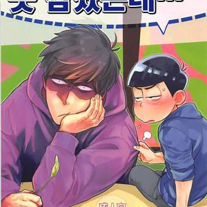 [MORBID + LOVERS] Naa, mou gaman dekinai ndaga – Osomatsu-san dj [kr] – Gay Yaoi