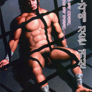 [Gengoroh Tagame] Tenshu ni Sumu Oni | The Demon who lives in the Tower keep [kr] – Gay Yaoi