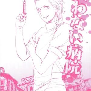 [Rauhreif (Inoue yuki)] Warawanai Byouin – Naruto dj [JP] – Gay Yaoi