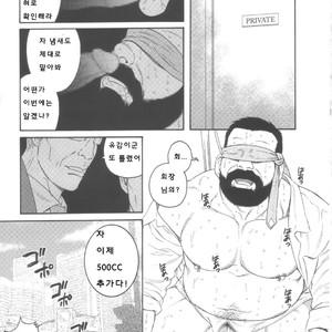 [Gengoroh Tagame] Shachiku Aika [kr] – Gay Yaoi