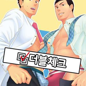 [goosebumps (Kirimu)] Double Check [kr] – Gay Yaoi