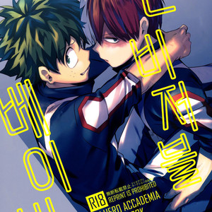 [Negirose (Nao)] Invisible Baby – Boku no Hero Academia dj [kr] – Gay Yaoi