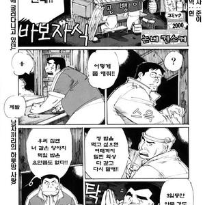 [Nonbe Kensuke] Umashika [kr] – Gay Yaoi