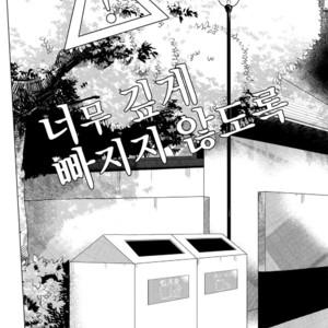 [AOAA] Amari Hamaranu You ni – Boku no Hero Academia dj [kr] – Gay Yaoi image 004