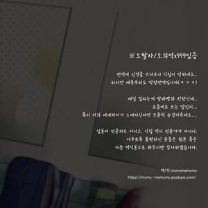 [AOAA] Amari Hamaranu You ni – Boku no Hero Academia dj [kr] – Gay Yaoi image 022