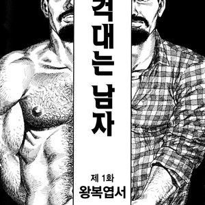 [Gengoroh Tagame] Kishimu Otoko [Kr] – Gay Yaoi