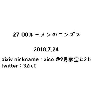 [Zico] 2700 Lumen No Nimbus – Osomatsu-san dj [kr] – Gay Yaoi