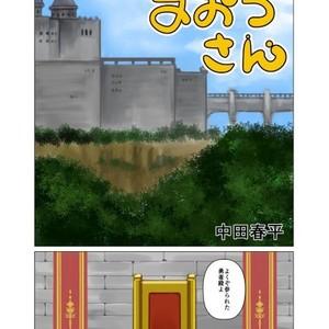 [Nakata Shunpei] Gamusyara – Maou-San [JP] – Gay Yaoi