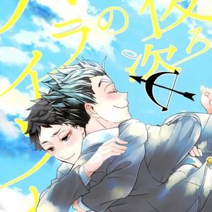[M.bis] Ushirosugata no Paraiso ga – Haikyuu!! dj [JP] – Gay Yaoi image 001